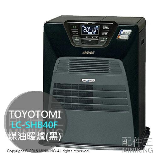 <br/><br/>  【配件王】日本代購 一年保 TOYOTOMI LC-SHB40F 黑 煤油暖爐 5L 14疊<br/><br/>