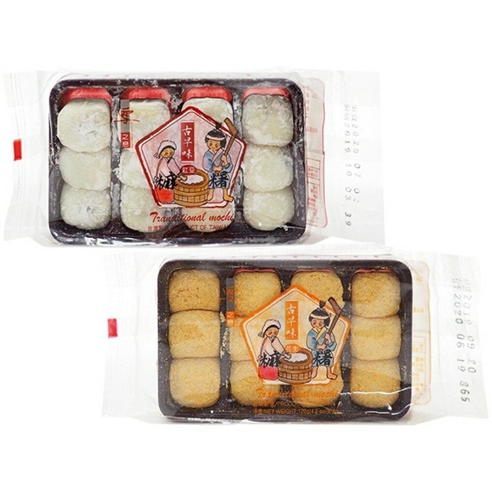 雪之戀 古早味麻糬(120g) 紅豆/花生/黑糖 款式可選【小三美日】◢D009656