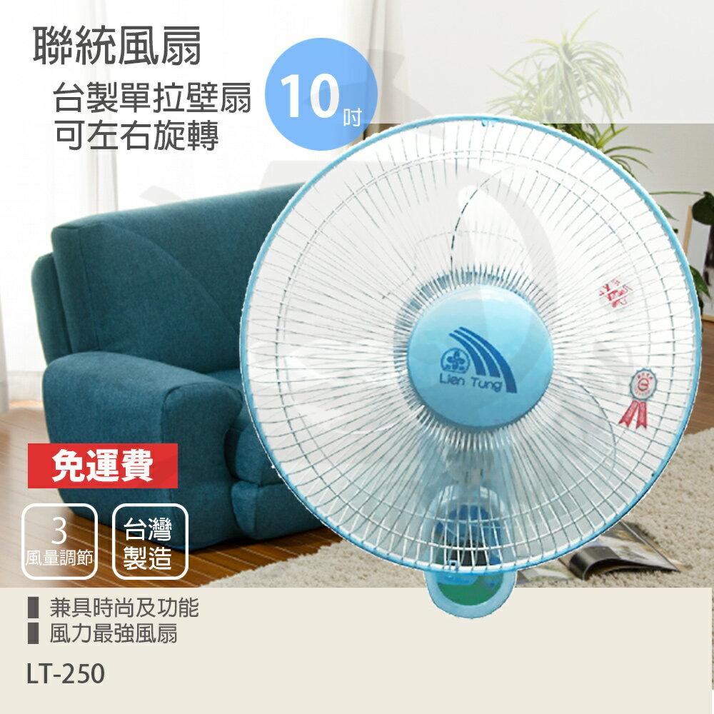 <br/><br/>  【聯統】MIT台灣製造 10吋單拉掛壁扇/電風扇LT-250<br/><br/>