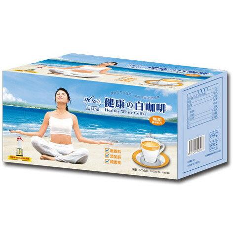 有機樂活購:WeWell品味家-健康的白咖啡25g*20包盒(無甜)