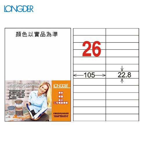必購網:必購網【longder龍德】電腦標籤紙26格LD-837-W-A白色105張影印雷射貼紙兩盒免運