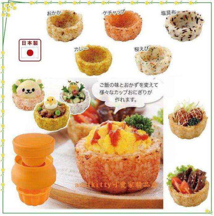 asdfkitty可愛家☆日本ARNEST 米飯碗壓模型/圓碗壽司/烤飯糰-日本製