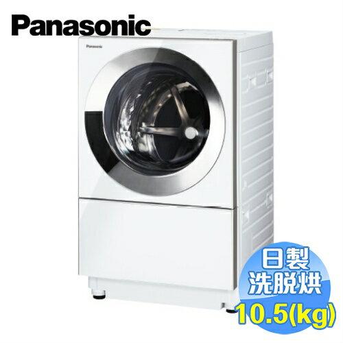國際 Panasonic 10.5公斤Cuble滾筒變頻洗衣機 NA-D106X1WTW 【送標準安裝】