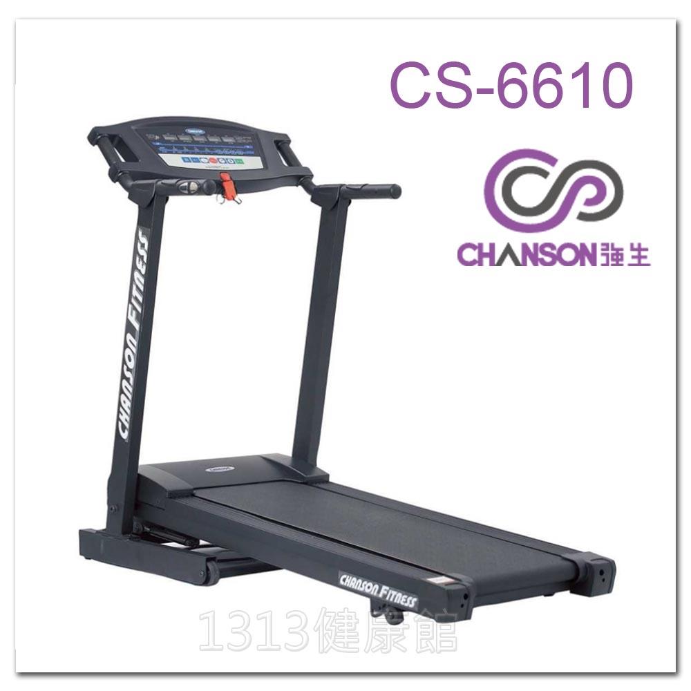 【1313健康館】Chanson CS-6610強生三段仰昇電動跑步機