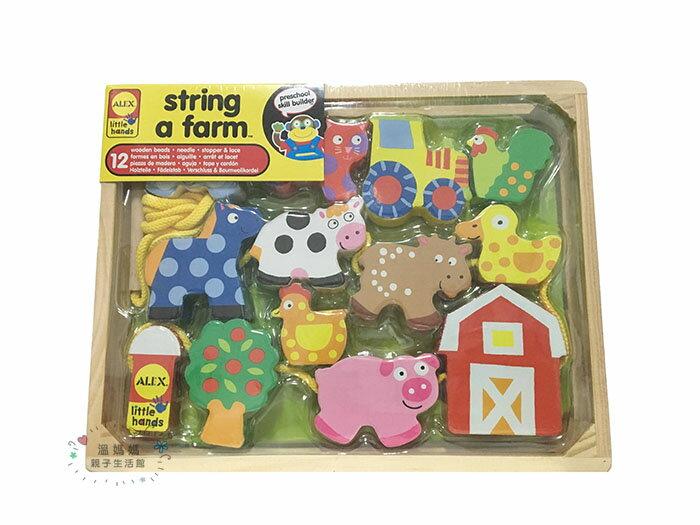 《★代購★美國ALEX》String a farm 小手穿線樂-動物 美國代購 平行輸入 溫媽媽