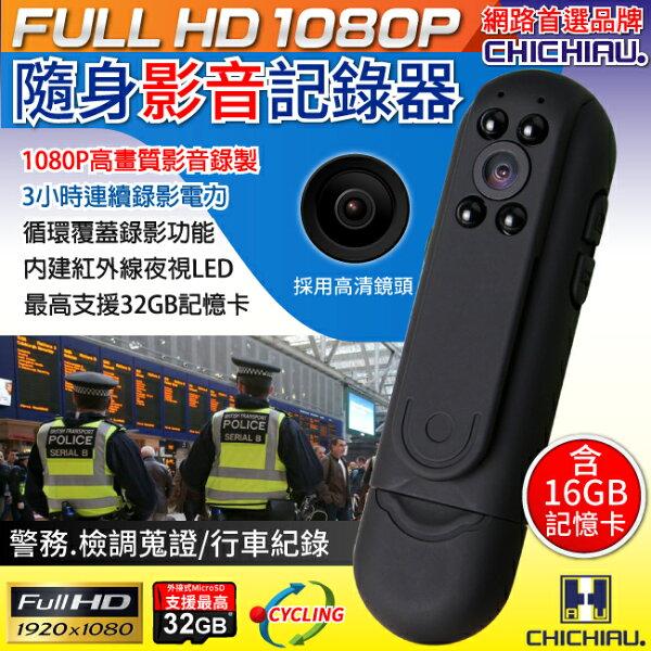 奇巧數位科技有限公司:【CHICHIAU】1080P高清會議記錄隨身紅外夜視影音微型攝影機