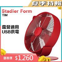 【露營涼爽就靠我】瑞士Stadler Form Tim 風扇 桌扇 夏日必備 露營推薦 USB供電-怡和行-3C特惠商品