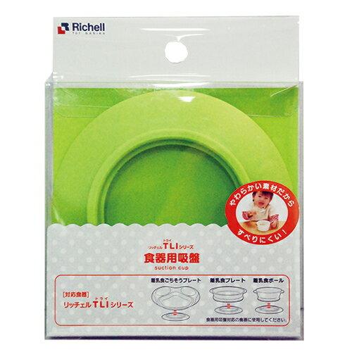 Richell 利其爾-UF餐具用吸盤【綠】468708