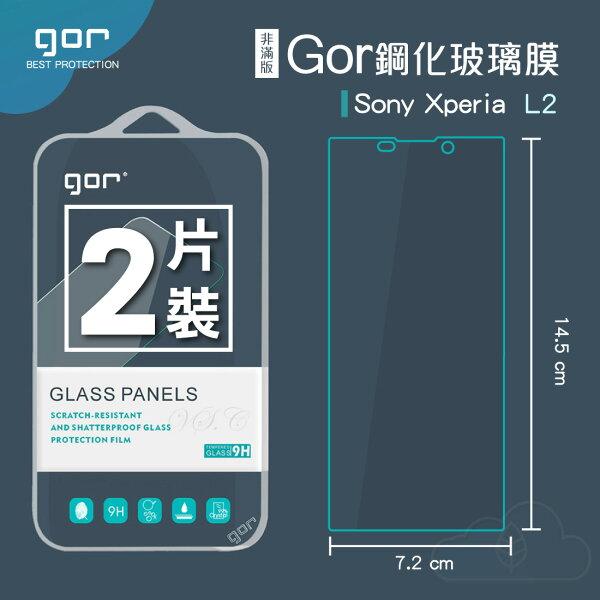 GOR9HSONYL2鋼化玻璃保護貼手機螢幕保護貼膜全透明非滿版2片裝299免運