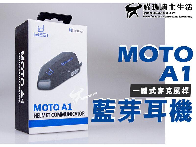 id221 MOTO A1 藍芽耳機 一體式麥克風喇叭 騎士前後對講 聽音樂 藍牙耳機 耀瑪騎士機車安全帽部品
