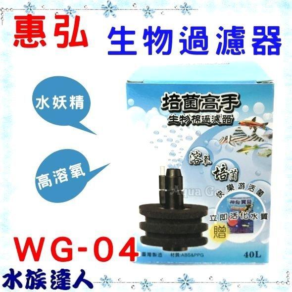 【水族達人】惠弘《水妖精 高溶氧生物過濾器 WG-04》WG04 淡海水用 過濾超讚!