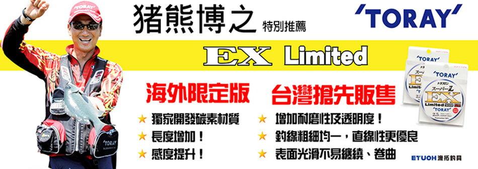 漁拓釣具 釣線 TORAY 東麗 L-EX LIMITED 碳纖 子線 50M (日本海外限定版) #0.6~#6