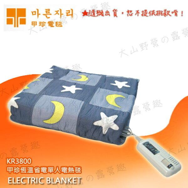 露營趣:【大山野營】中和安坑公司保固韓國甲珍KR3800單人恆溫電熱毯電毯電暖毯電熱毯毛毯低功率適露營居家