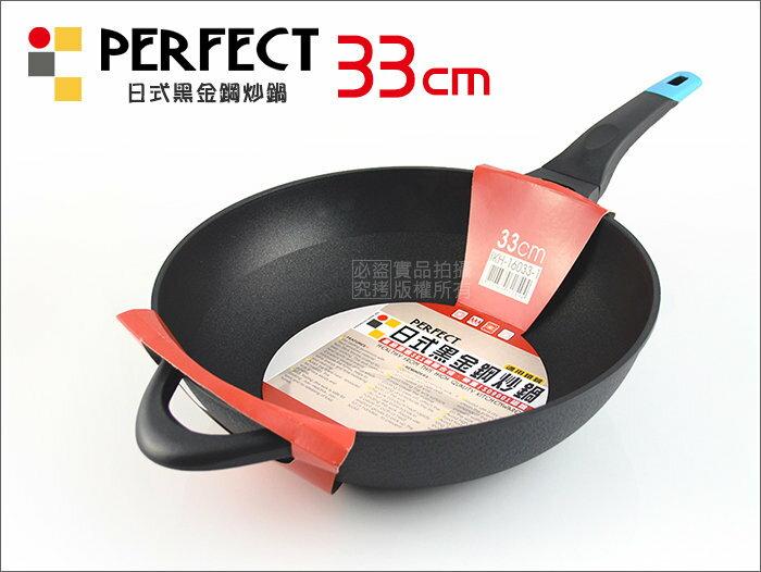 快樂屋?理想牌 PERFECT 日式黑金鋼炒鍋 33cm 深型 電磁爐適用(保證不沾鍋效果優於不鏽鋼鍋.又稱小黑鍋)