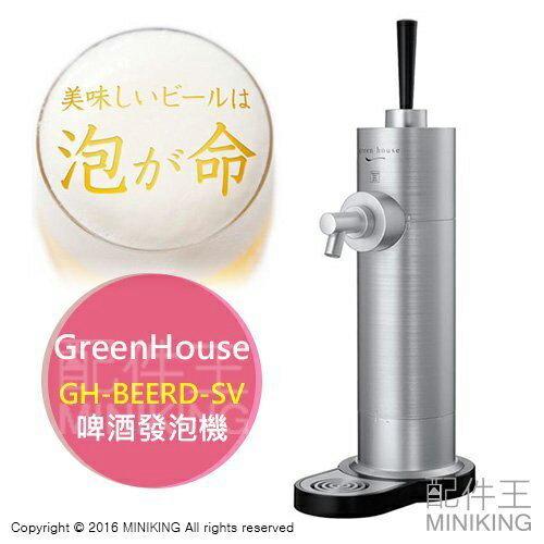 【配件王】日本代購 GreenHouse GH-BEERD 啤酒發泡機 白 細緻泡沫 超音波