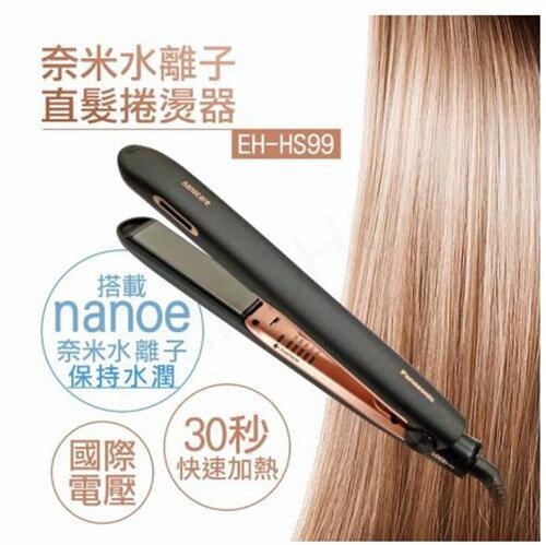 Panasonic【日本代購】松下 奈米水離子負離子 直髮夾 離子夾EH-HS99 - 粉色
