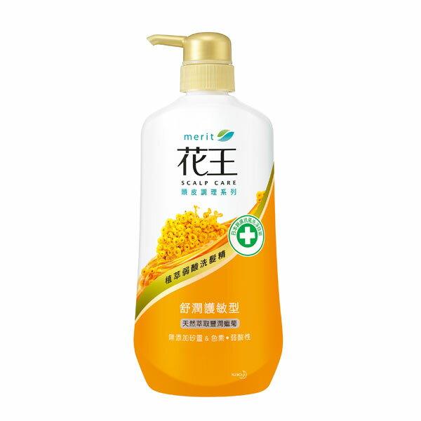 *優惠促銷*花王植萃洗髮精舒潤護敏型750ml《康是美》
