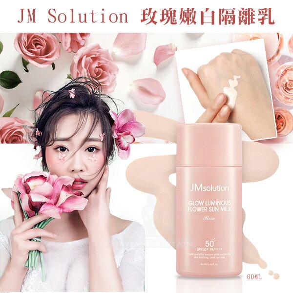 韓國JM Solution 玫瑰嫩白隔離乳60ml《加碼3天領券9折→代碼2008CP2000B》 - 限時優惠好康折扣