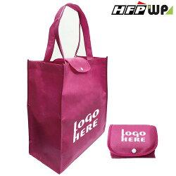 【客製化300個含1色印刷 】52元/個 不織布摺疊收納袋環保袋 S1-00196501-300
