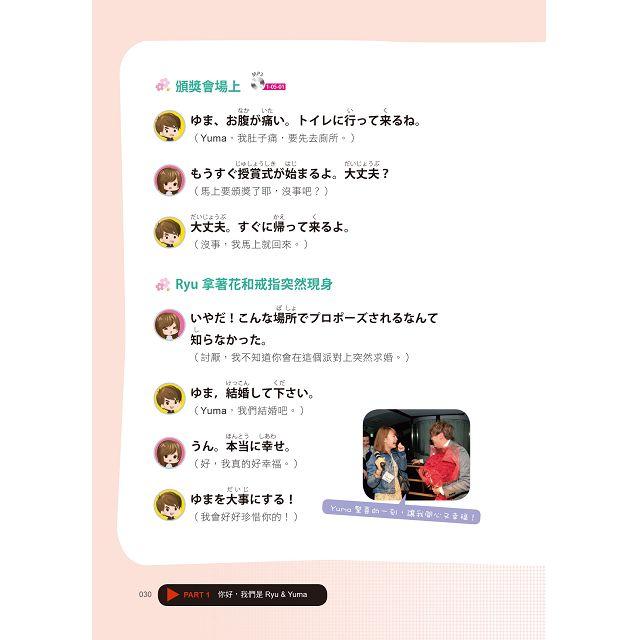跟著Ryuuu TV學日文看日本:Ryu & Yuma的日語生活實境秀(附CD) 2