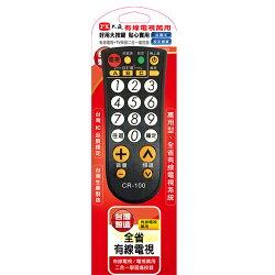 PX大通有線電視萬用遙控器CR-100【愛買】