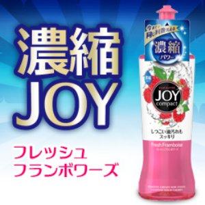 P&G JOY超濃縮洗碗精190ml(覆盆子粉) - 限時優惠好康折扣
