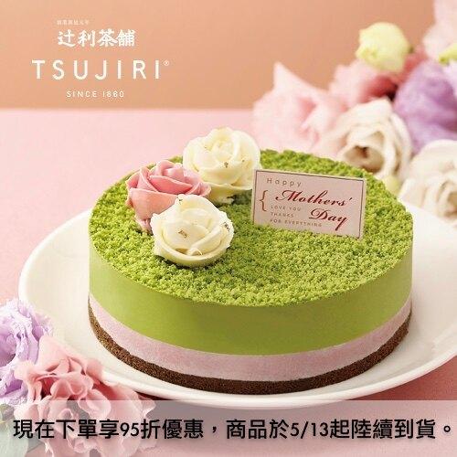 【辻利茶舗】抹茶黑醋栗慕斯蛋糕~濃郁抹茶香交織酸甜莓果 0