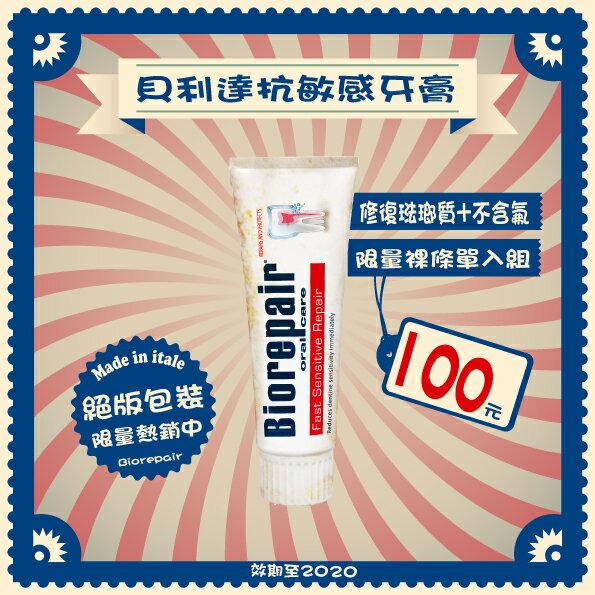 《絕版熱銷》【Biorepair貝利達】義大利原裝進口抗敏感牙膏(無盒)-75ml x 1入