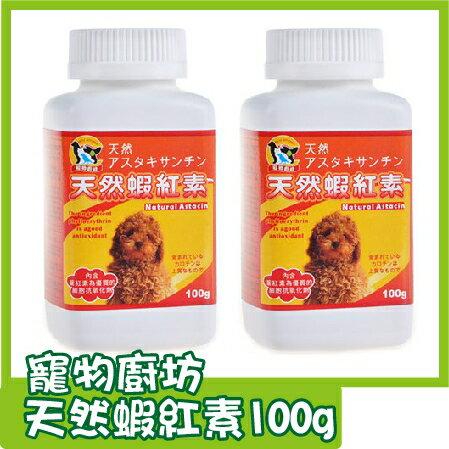 寵物廚坊天然蝦紅素100g ~  好康折扣