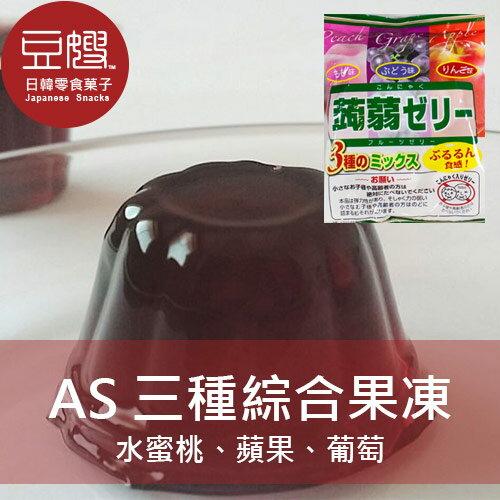 【豆嫂】日本零食AS蒟蒻綜合果凍★79~719全館點數7倍送★