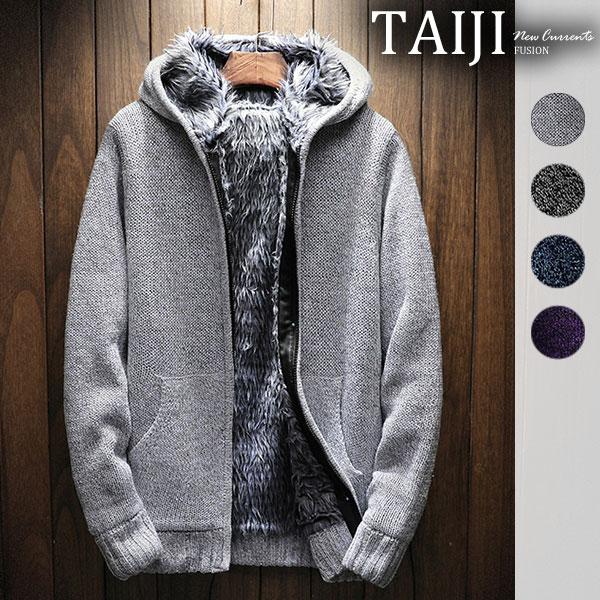 休閒外套‧素色內裡絨毛針織連帽外套‧四色【NTJBMY06】-TAIJI-