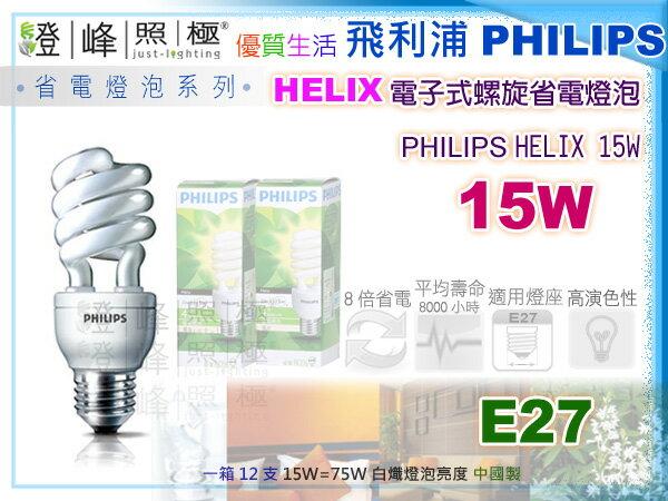 【PHILIPS飛利浦】燈泡 E27.15W 110V Helix電子式小螺旋省電燈泡 小巧好搭配【燈峰照極my買燈】