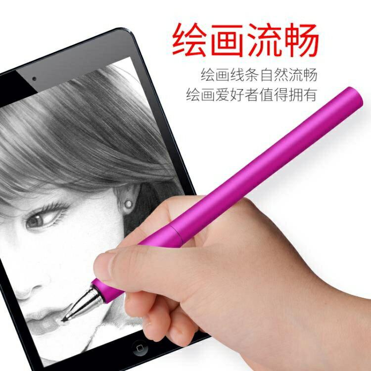 手機觸控筆 ipad平板觸控電容筆細頭手機觸摸屏幕指繪畫手寫安卓蘋果通用電子免運 時尚學院