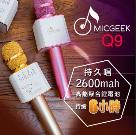 【省錢博士】Q9無線藍牙麥克風 / K歌寶雙喇叭帶USB口 / 自帶音響神麥 1490元