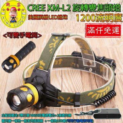 興雲網購【27048美國CREE XM-L2魚眼透境強光兩用頭燈】1200流明 手電筒 頭燈 釣魚燈 照明 求生