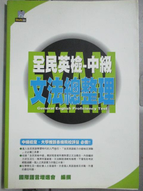 【書寶二手書T1/語言學習_HAI】全民英檢-中級文法總整理_原價240_國際語言增進會