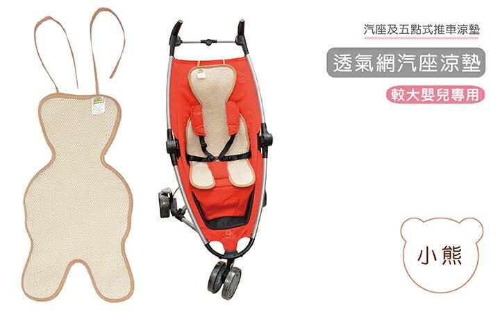 【汽座及五點式推車】狐狸村傳奇-透氣網汽座涼墊(小熊)735元 0