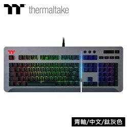 【Thermaltake 曜越】Level 20 RGB 電競鍵盤(中文) 青軸/鈦灰色【三井3C】