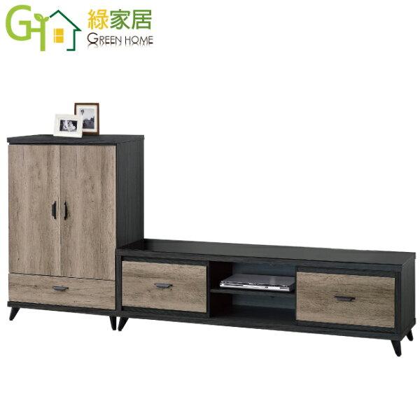 【綠家居】謝特時尚8.5尺木紋L型電視櫃展示櫃組合(二色可選)