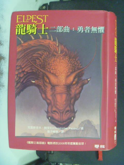 【書寶二手書T6/一般小說_JGX】龍騎士二部曲:勇者無懼_原價590_克里斯多夫鮑里尼