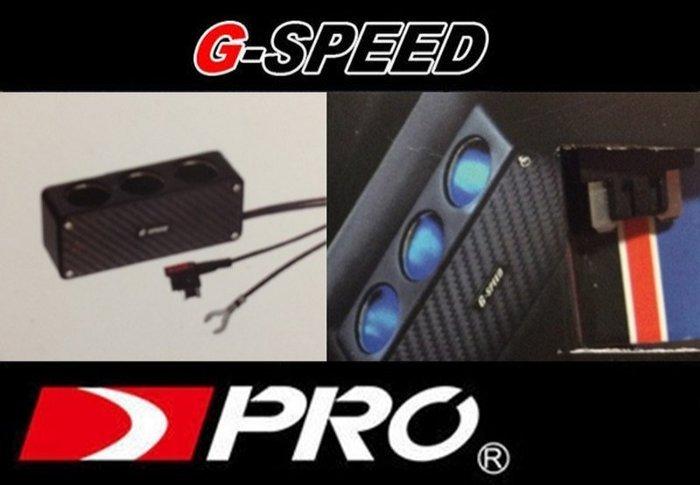 權世界@汽車用品 G-SPEED 3孔插座 保險絲座配線式 ACN微(低背)型保險絲點煙器擴充座 PR-25