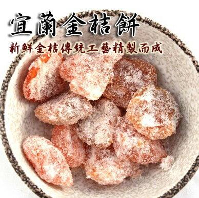 宜蘭金桔餅 200公克 蜜餞 果乾 天然水果製成 【正心堂花草茶】
