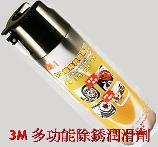 3M 多功能除銹潤滑油 C03M / 562ml (3M 五威防鏽潤滑油同等品)
