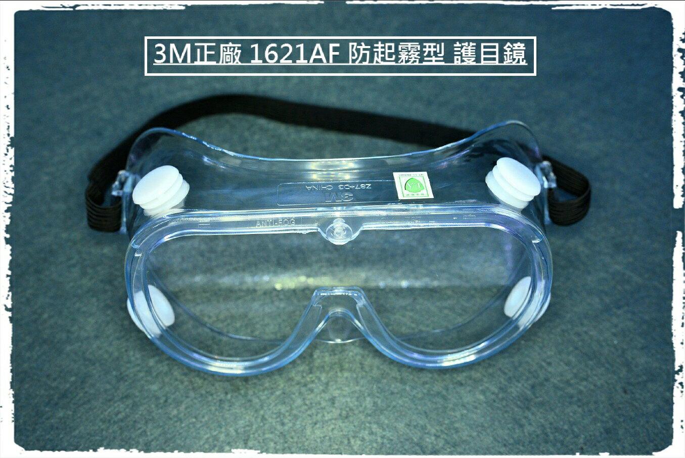 3M正廠 1621AF透氣防霧護目鏡 防護眼罩 防護眼鏡墨鏡 防風防塵 防沙防飛濺 防刮抗UV紫外線 耐衝擊服貼舒適