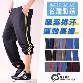 【CS衣舖 】【下殺$149】台灣製造 MIT 吸濕排汗 高機能 薄款 運動長褲 休閒長褲 6910