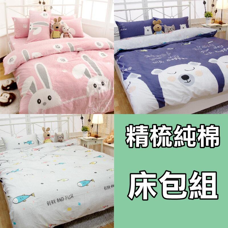 床包組(含枕套) 100%精梳棉【繽紛童趣】3種樣式可選-大鐘印染、台灣製造- #精梳純綿