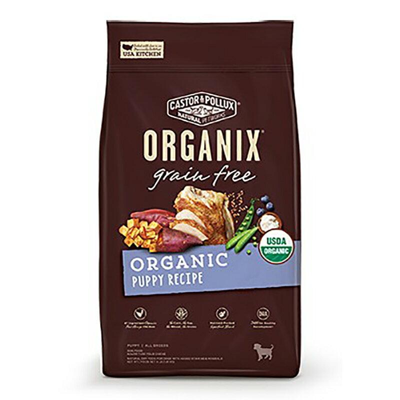 《ORGANIX 歐奇斯》95%有機無穀飼料 - 幼犬專用 10磅 1