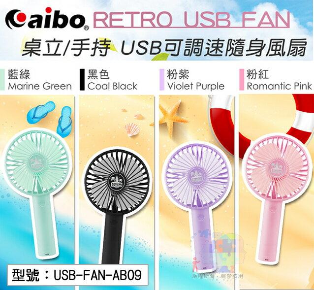 【尋寶趣】aibo 鈞嵐 迷你電風扇 小型電風扇 電風扇 手握式 桌立式 USB充電 行動電源 USB-FAN-AB09
