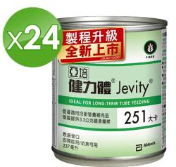 【亞培】健力體 237ml 24入箱購/亞培/健力體/亞培健力體