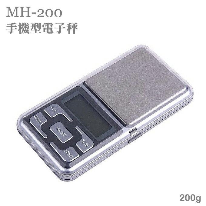 POCKET SCALE MH-200 手機型不鏽鋼電子秤 200g/精度 0.01g/附電池/口袋型/掌上型/工業/計重/小型/計數/精密/磅秤/持久/耐用/堅固/迷你型/珠寶秤/迷你秤/料理秤/咖..